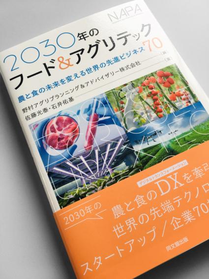 2030年のフード&アグリテック