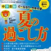 進学レーダー2020年8月号(本文デザイン担当)