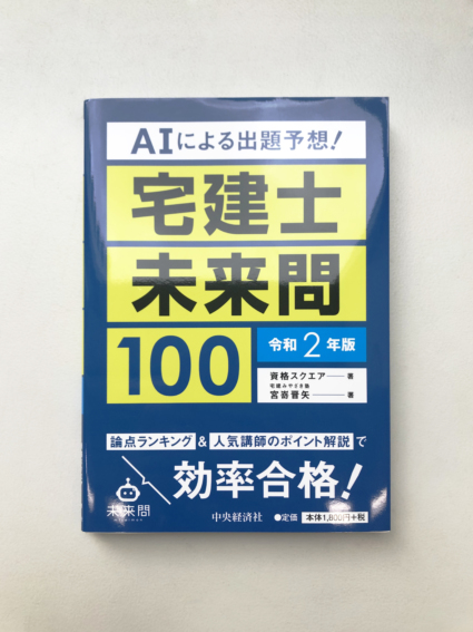 AIによる出題予想!宅建士未来問100 令和2年版