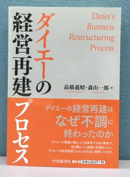 ダイエーの経営再建プロセス