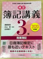 検定簿記シリーズ  2020年度版