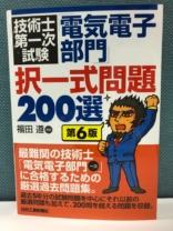技術士試験シリーズ 2020