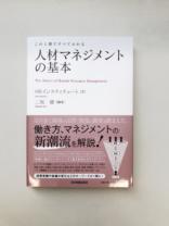 この1冊ですべてわかる 人材マネジメントの基本