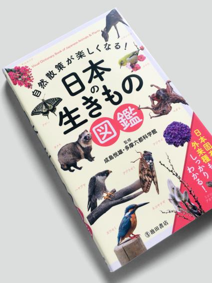 自然散策が楽しくなる! 日本の生きもの図鑑