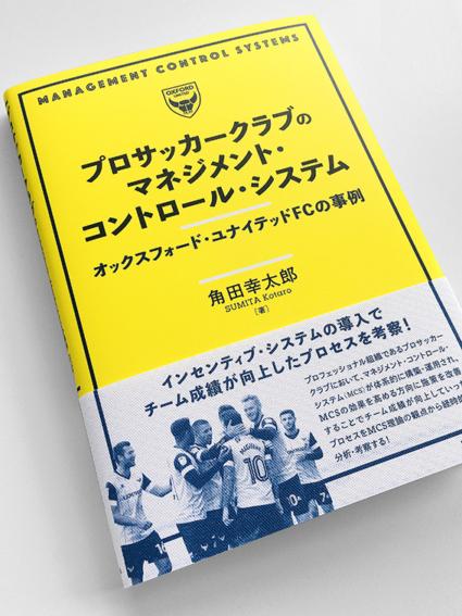 プロサッカークラブのマネジメント・コントロール・システム