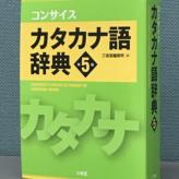 コンサイス カタカナ語辞典<br>第5版