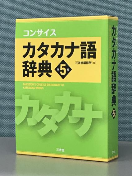 コンサイス カタカナ語辞典 第5版