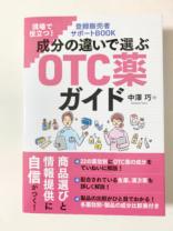 成分の違いで選ぶ OTC薬ガイド