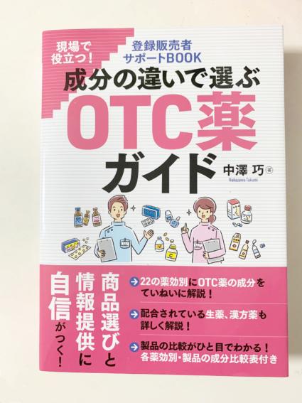 成分の違いで選ぶ<br>OTC薬ガイド