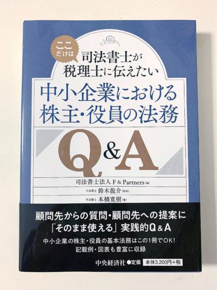 中小企業における<br>株主・役員の法務Q&A
