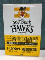 三省堂国語辞典 第七版 福岡ソフトバンクホークス仕様