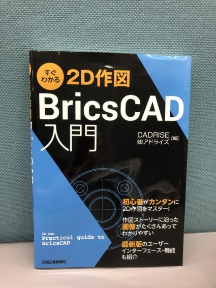 すぐわかる 2D作図 BricsCAD入門
