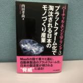 バーチャル・エンジニアリングPart3 プラットフォーム化で淘汰される日本のモノづくり産業