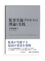 監査実施プロセスの理論と実践