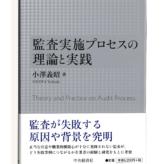 監査実施プロセスの<br>理論と実践