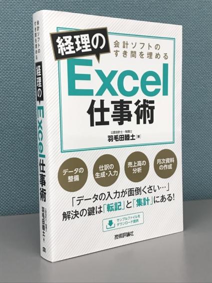 経理のExcel仕事術