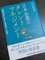 日本企業のタレントマネジメント