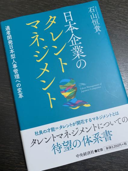 日本企業の<br>タレントマネジメント