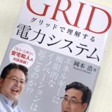 グリッドで理解する<br>電力システム