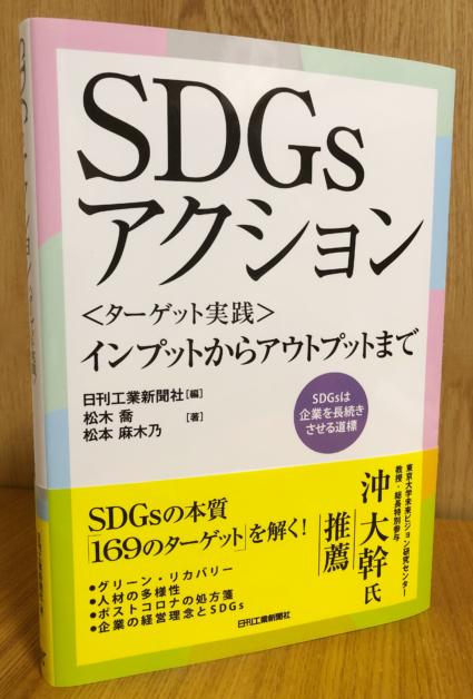 SDGsアクション