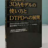 3DAモデルの使い方と<br>DTPDへの展開