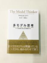 多モデル思考