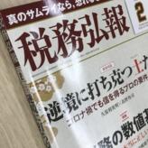 税務弘報2021年2月号