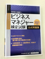 ビジネスマネジャー検定試験 公式問題集 2021年度版