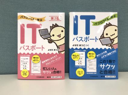 パブロフくんと学ぶ<br>ITパスポート