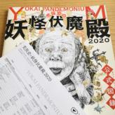 YOKAI PANDEMONIUM 2020