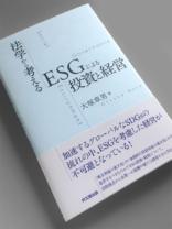 法学から考えるESGによる投資と経営