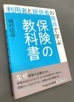 利用者と提供者の<br>視点で学ぶ 保険の教科書