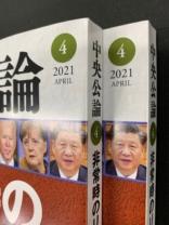 中央公論 2021年4月号