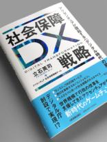 社会保障DX戦略