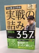 羽生善治の将棋 実践の詰み問題集3・5・7手