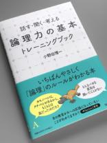 話す・聞く・考える 「論理力の基本」トレーニングブック