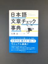 日本語文章チェック事典